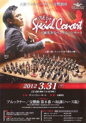 2012-03-31 スペシャルコンサート
