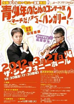 2012-03-27 青少年のためのコンサートⅡ