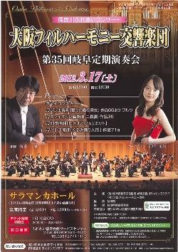 2012-03-17 岐阜定期チラシ
