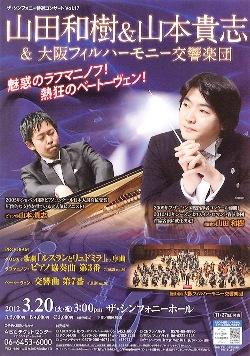 2012-03-20 SH山田
