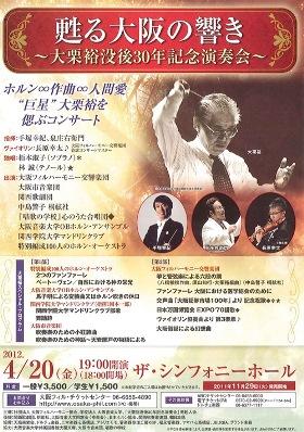 2012-04-20 大栗裕