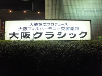 ザ・シンフォニーホールのサイン