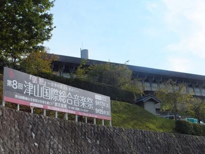 津山文化センターには巨大サインボード