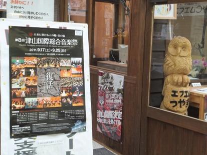 街には音楽祭のポスターが
