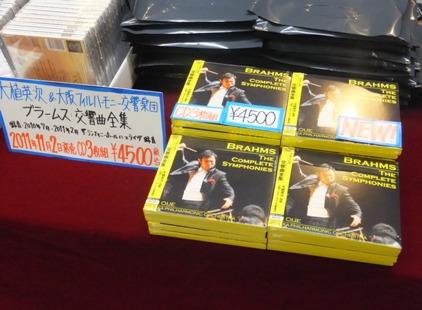 ブラームス交響曲全集、よろしくおねがいします!