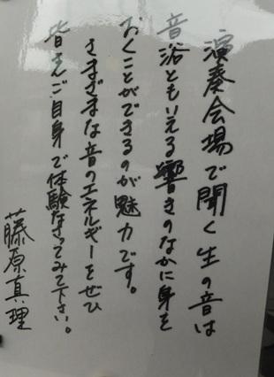 藤原真理さんからメッセージが!