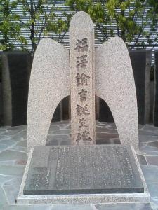 福澤諭吉誕生地