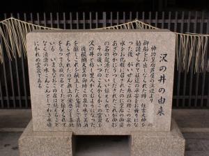 沢の井の碑