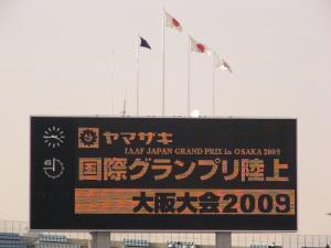 国際グランプリ陸上大阪大会2009