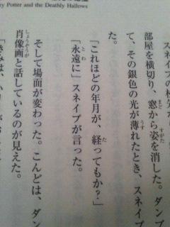 小説 セブルス スネイプ 夢