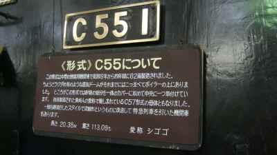 C55形1号機テンダー