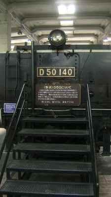 D50形テンダー