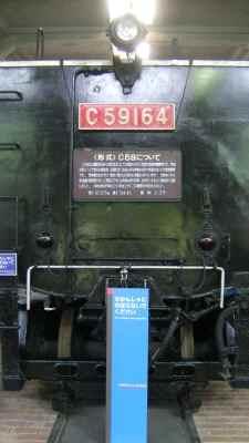 C59形テンダー