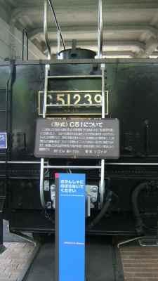 C51形239号機