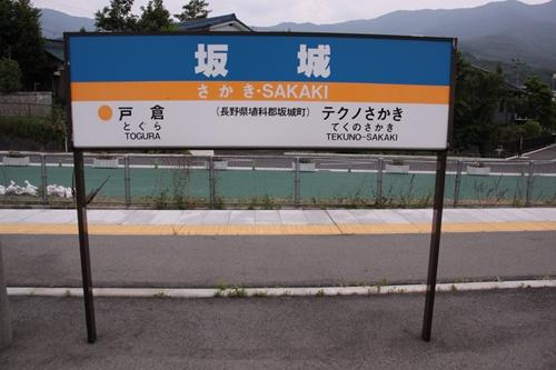 坂城駅駅名表示札その2