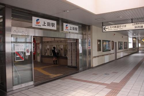 上田駅しなの鉄道入口