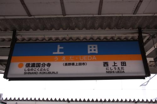 上田駅しなの鉄道駅名表示札