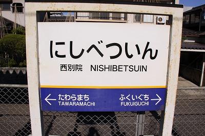 西別院駅名表示札