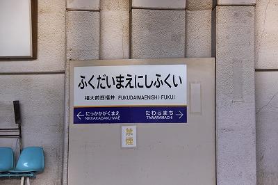 福大西福井駅駅名表示札