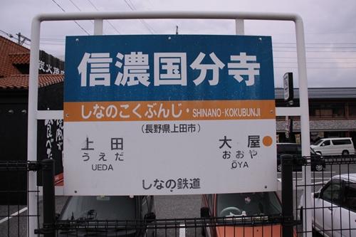 信濃国分寺駅1番線ホーム駅名表示札