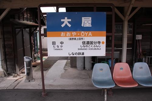 大屋駅1番線ホーム駅名表示札