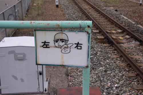 大屋駅1番線ホーム端看板