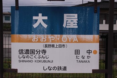 大屋駅2番線ホーム駅名表示札
