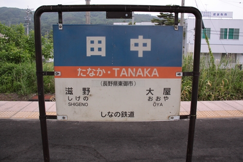 田中駅2番線・3番線ホーム駅名表示札