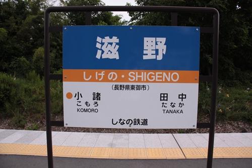 滋野駅駅名表示札