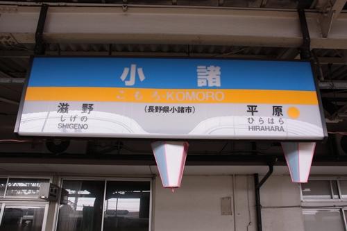 小諸駅1番線ホーム駅名表示札