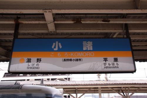 小諸駅2番線・3番線ホーム駅名表示札