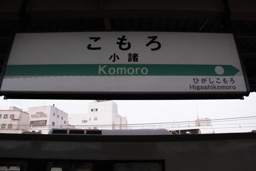 小諸駅4番線・5番線ホーム駅名表示札
