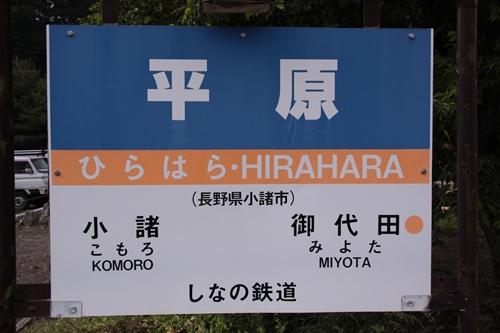 平原駅1番線ホーム駅名表示札