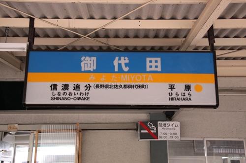 御代田駅1番線ホーム駅名表示札その1