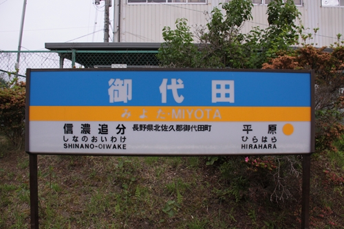御代田駅1番線ホーム駅名表示札その2