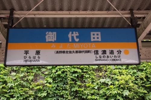 御代田駅2番線ホーム駅名表示札