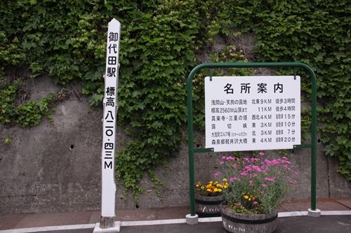 御代田駅2番線ホーム標高柱