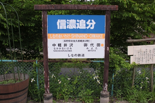信濃追分駅2番線ホーム駅名表示札