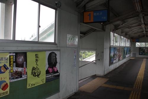 中軽井沢駅1番線ホーム入口
