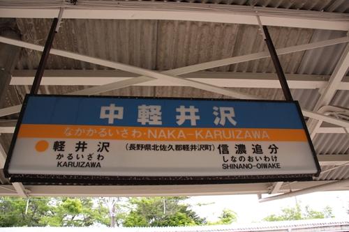 中軽井沢駅1番線ホーム駅名表示札