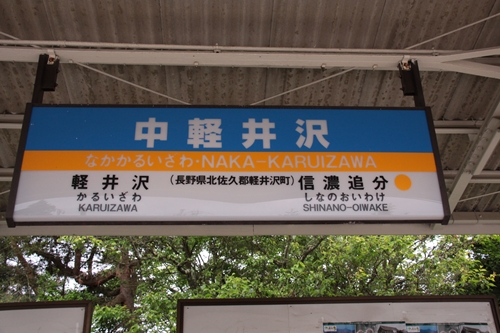 中軽井沢駅2番線ホーム駅名表示札