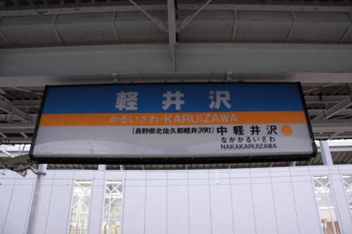 軽井沢駅駅名表示札