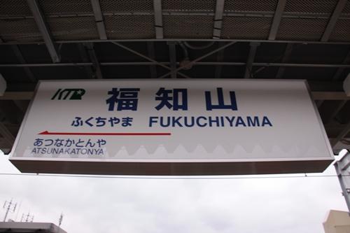 福知山駅駅名表示札
