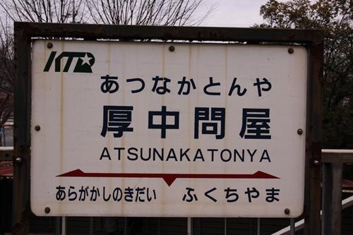 厚中問屋駅ホーム駅名表示札