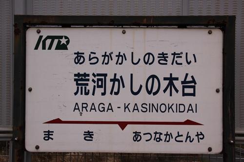 荒河かしの木台駅ホーム駅名表示札