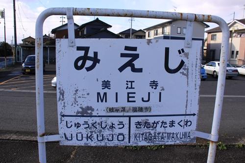 樽見鉄道美江寺駅駅名表示札