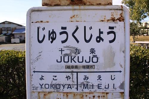 樽見鉄道十九条駅駅名表示札