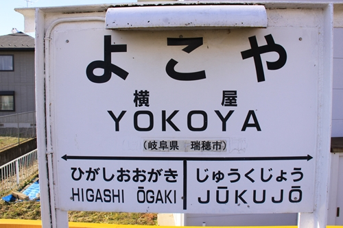 樽見鉄道横屋駅駅名表示札