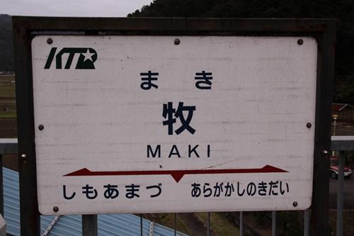 牧駅福知山方面乗り場ホーム駅名表示札