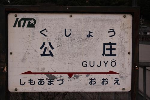 公庄駅駅名表示札